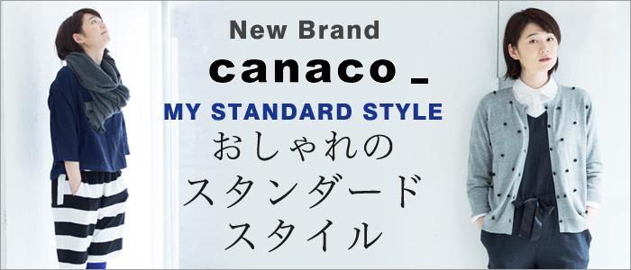 【 canaco_ / カナコ 】 おしゃれのスタンダードスタイル