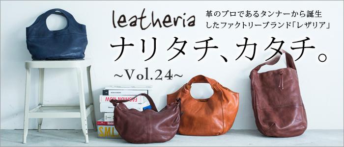 【 leatheria / レザリア 】のナリタチ、カタチ。