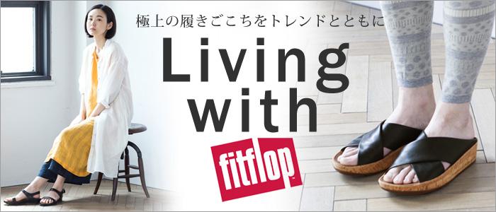 【 FitFlop / フィットフロップ 】極上の履きごこちをトレンドとともに