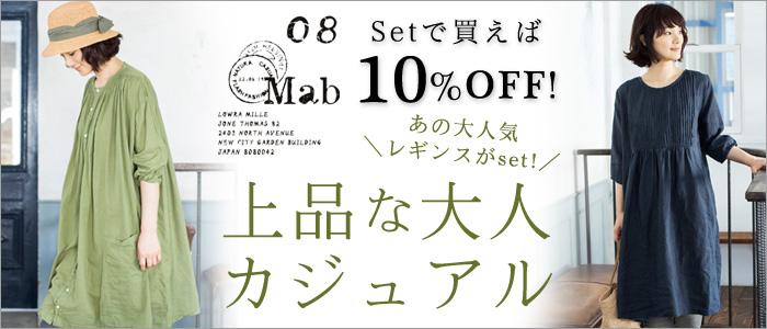 【 08mab / ゼロハチマブ 】Setで買えば10%OFF!