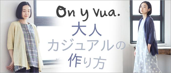 【 On y vua. / オニヴァ 】大人カジュアルの作り方