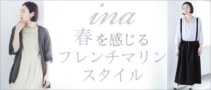 【 ina / イナ 】春を感じるフレンチマリンスタイル
