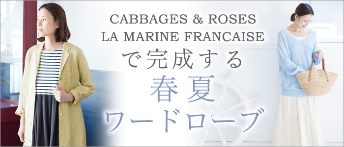 【 CABBAGES & ROSES / LA MARINE FRANCAISE 】春夏ワードローブ