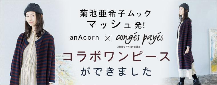conges payes ADIEU TRISTESSE菊池亜希子さんコラボ