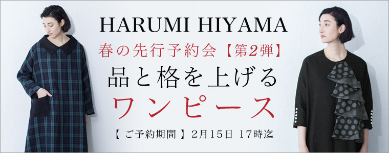 [2/8] HARUMI HIYAMA予約会