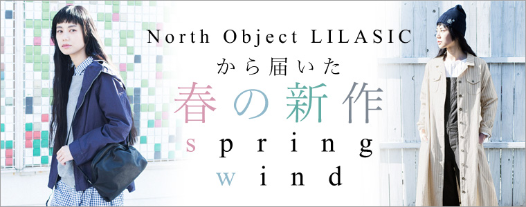 [2/9] North Object LILASIC