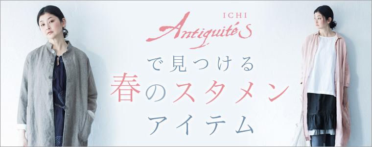 [2/10] ICHI Antiquites