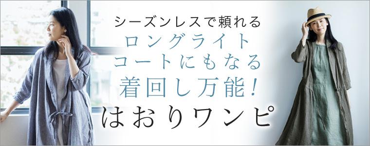 [6/23] はおりワンピ