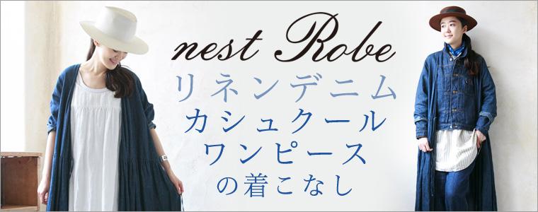 [6/24] nest Robeデニムワンピース