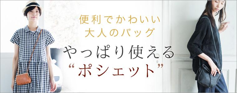 """[7/29] やっぱり使える""""ポシェット"""""""
