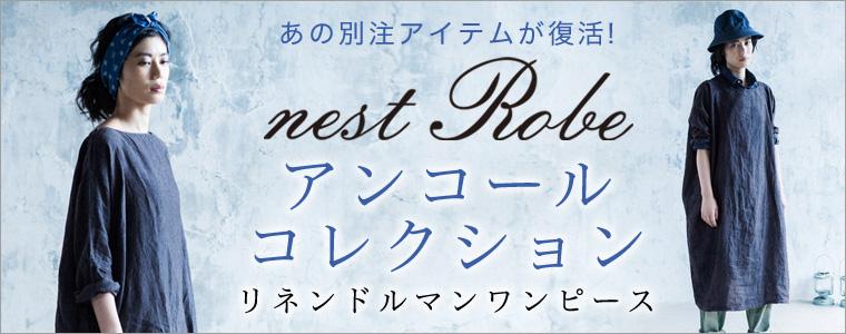 [8/23] nest Robe数量限定!別注ワンピース