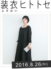 装衣(よそおい)ヒトトセ
