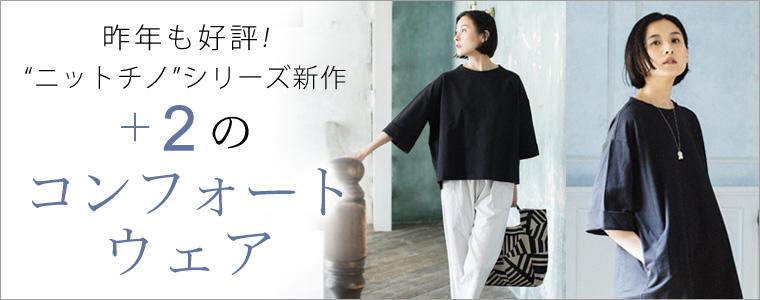"""[8/26] +2""""ニットチノ""""シリーズ新作!"""