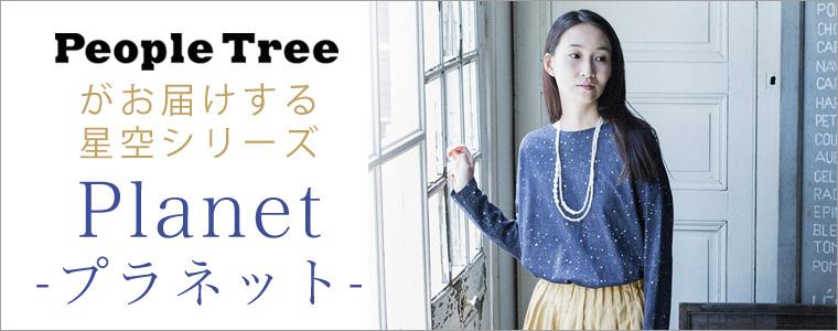 [9/23] People Treeの星空シリーズ
