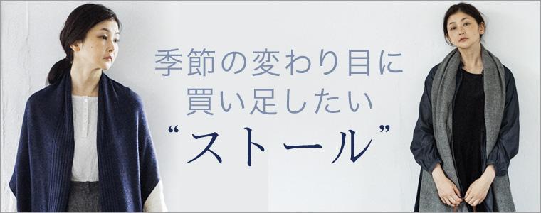 """[9/23] 季節の変わり目に買い足したい""""ストール"""""""