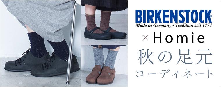 [9/26] BIRKENSTOCK × Homie