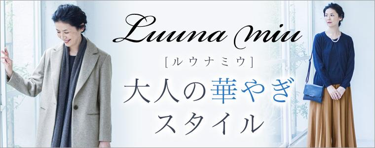 [10/26] Luuna miu 大人世代に!品格ある装い