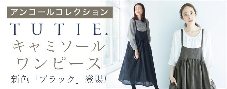 [10/26] TUTIE. 人気のキャミワンピ新色登場