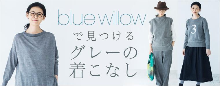 [10/26] blue willow 寒い季節の素敵な「グレー」