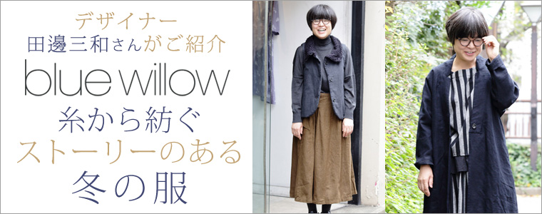 [10/26] blue willow 田邊さんがご紹介!冬の新作