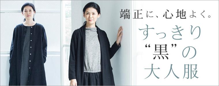 """[10/26] 季節感漂うすっきり""""ブラック"""""""