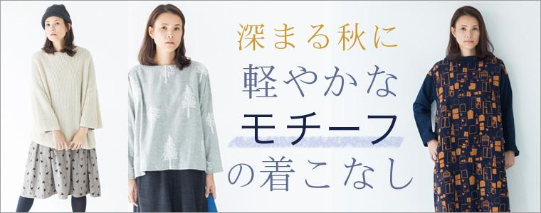 [10/26] 秋感全開の色彩×柄アイテム