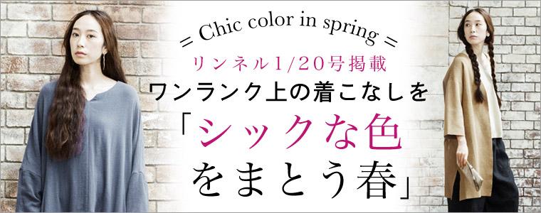 [1/13] 【誌面掲載】シックな色をまとう