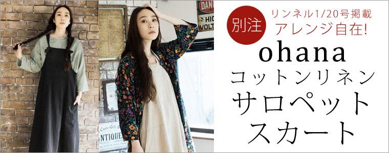 [1/13] ohana 【別注】サロペットスカート登場
