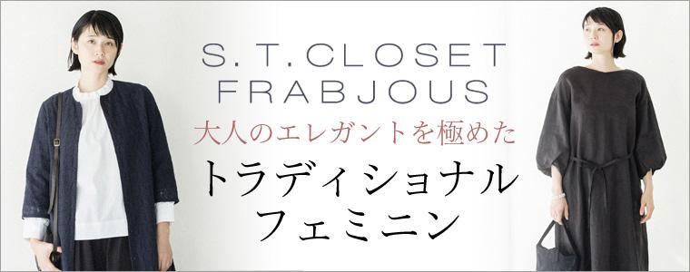 [1/13] s.t.closet frabjous 大人のエレガントを極める