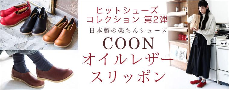 [1/14] coon 楽ちんおしゃれシューズ紹介