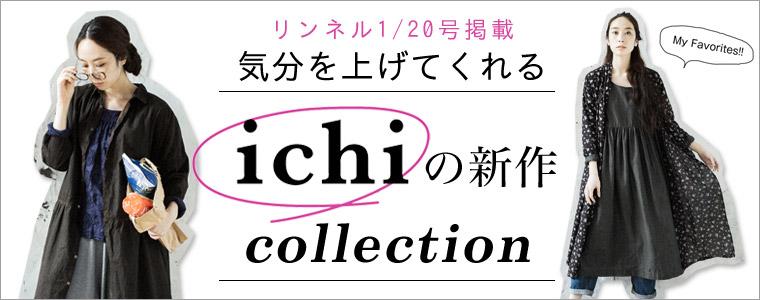 [1/14] ichi こだわりワンピースの新作♪