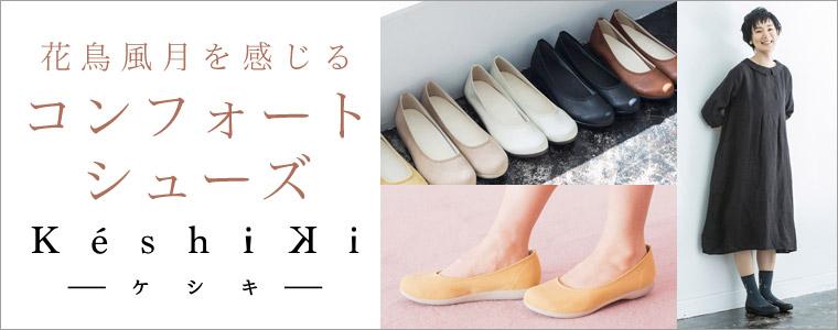 [2/20] keshiki 日本を感じるパンプス登場!