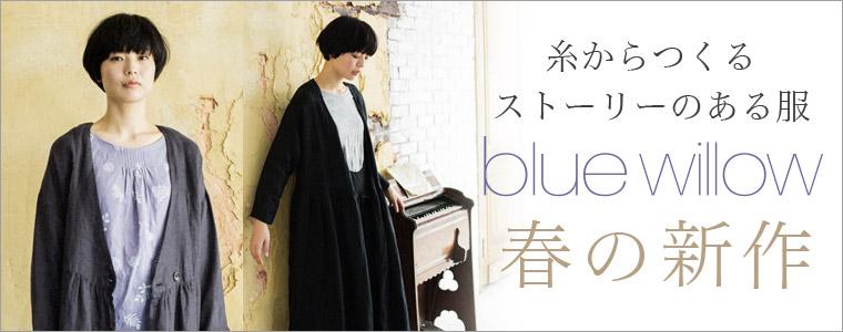 [2/20] blue willow 糸からオリジナル!春の新作
