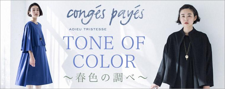 """[2/21] """"TONE""""を楽しむ春の新作"""