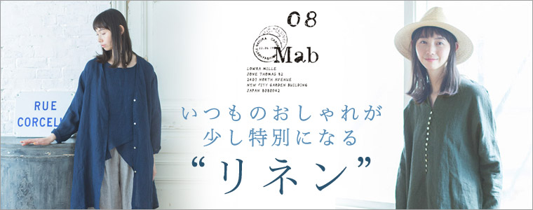 [3/23] 08Mabリネン