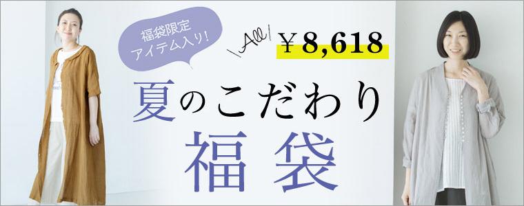 [リンネル掲載]夏のこだわり福袋 ALL¥8,618