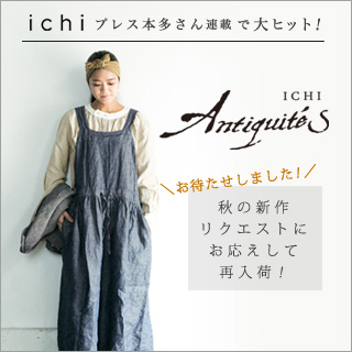 ICHI Antiquites