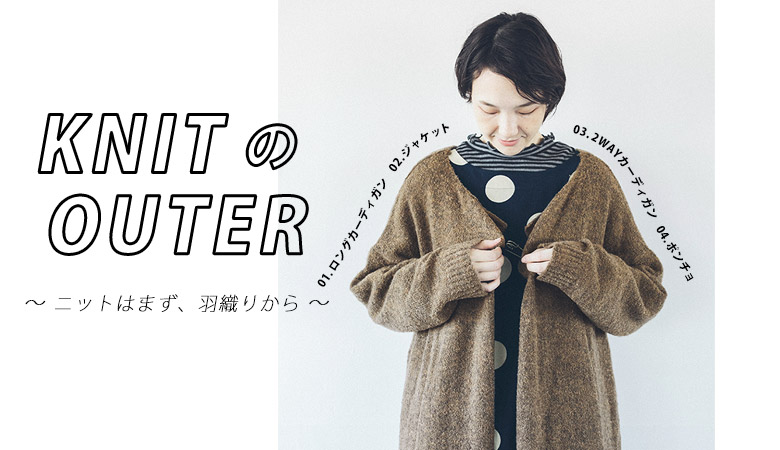 KNITのOUTER