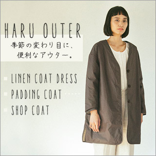 HARU OUTER