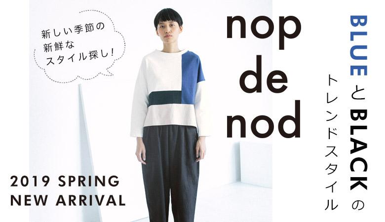 6ecad39b47381 nop de nod  ニュアンスただよう大人のパターンワークス | ナチュラル ...