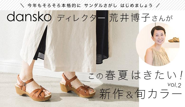 3d589868b0815  4 16  おすすめ新作&旬カラー Vol.2