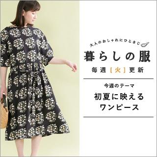 ba074ef57d787 ナチュラル服や雑貨のファッション通販サイト ナチュラン