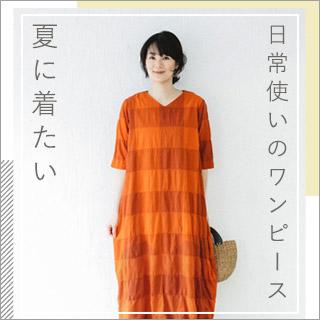 5b6ab71661079 ナチュラル服や雑貨のファッション通販サイト ナチュラン