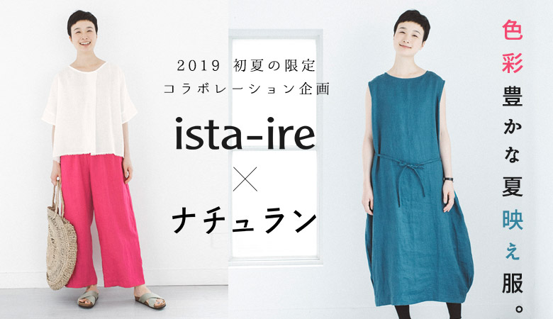 42664841be977 ナチュラル服や雑貨のファッション通販サイト|ナチュラン