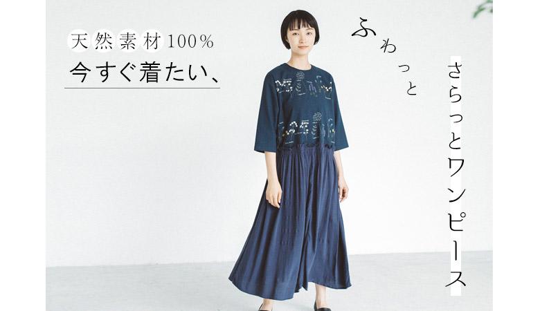 b14e50cac7e ナチュラル服や雑貨のファッション通販サイト|ナチュラン