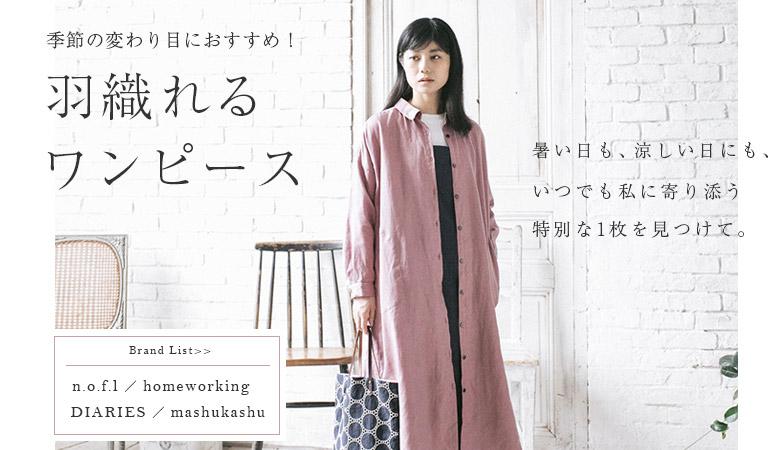 2e46eb9e436ac ナチュラル服や雑貨のファッション通販サイト|ナチュラン
