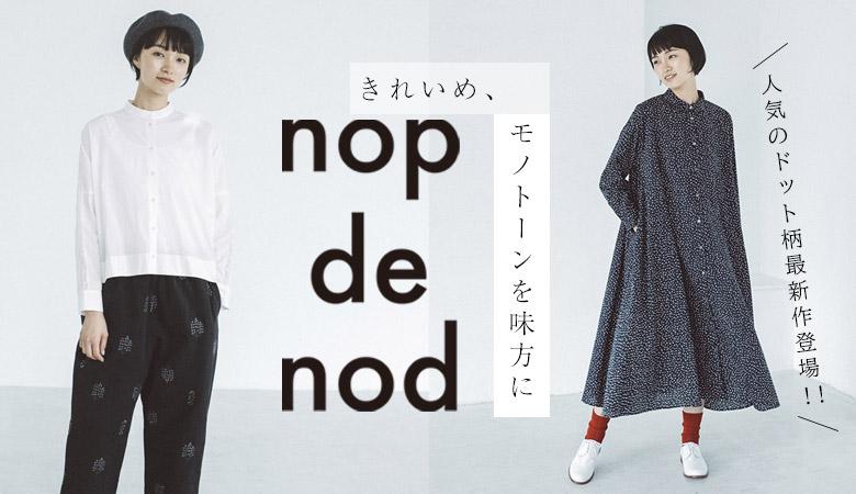 72172282810 ナチュラル服や雑貨のファッション通販サイト|ナチュラン