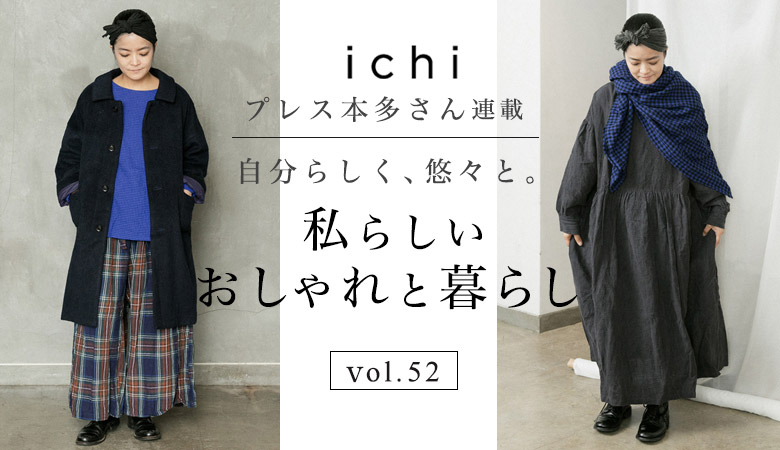 ichiプレス連載