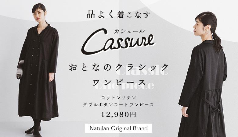 自宅で手洗いもできる! Cassure日本製コットンサテンワンピース