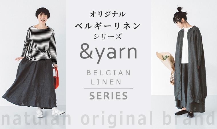 &yarn オリジナルベルギーリネン再入荷しました!